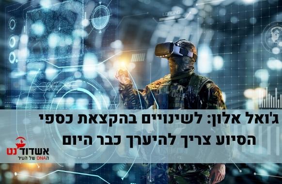 ג'ואל אלון אשדודנט